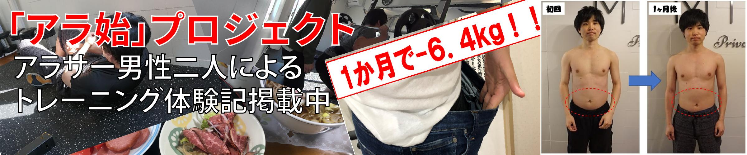 MIROブログ 「アラ始」1カ月経過報告